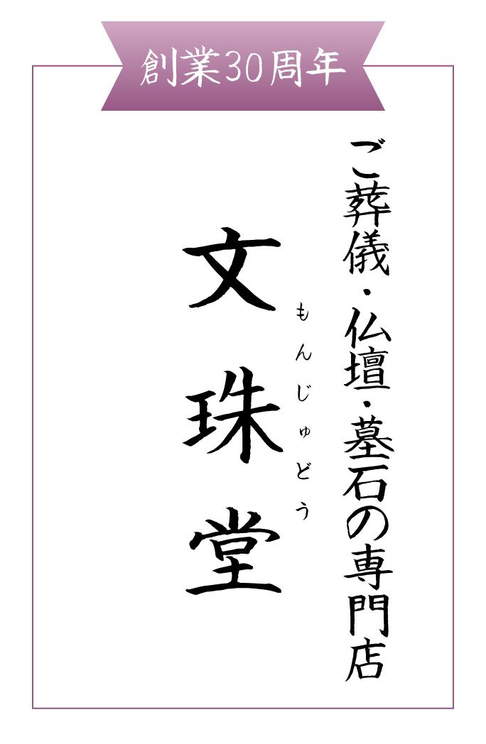 仏壇・墓石の専門店 文珠堂